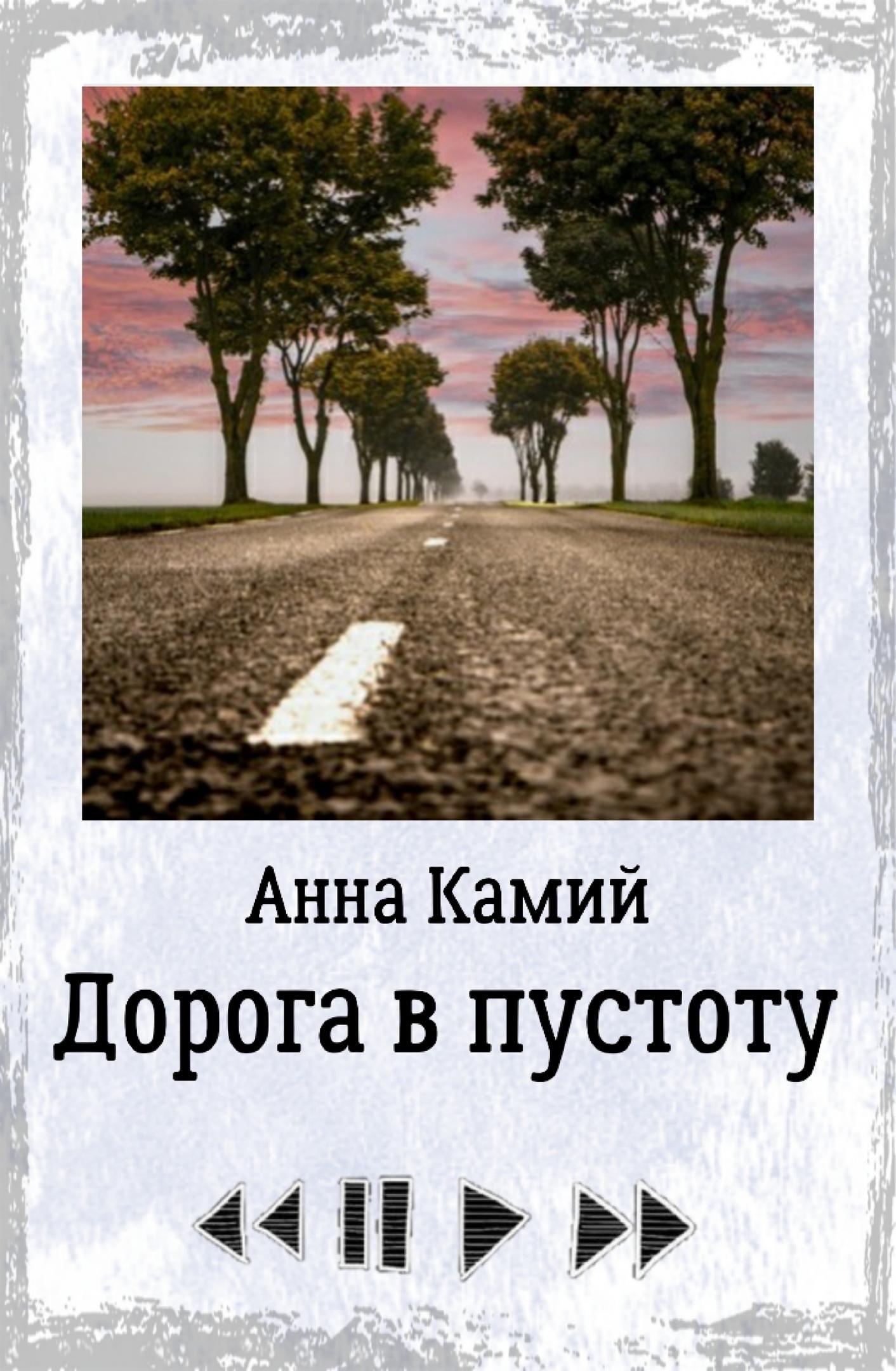 Дорога в пустоту