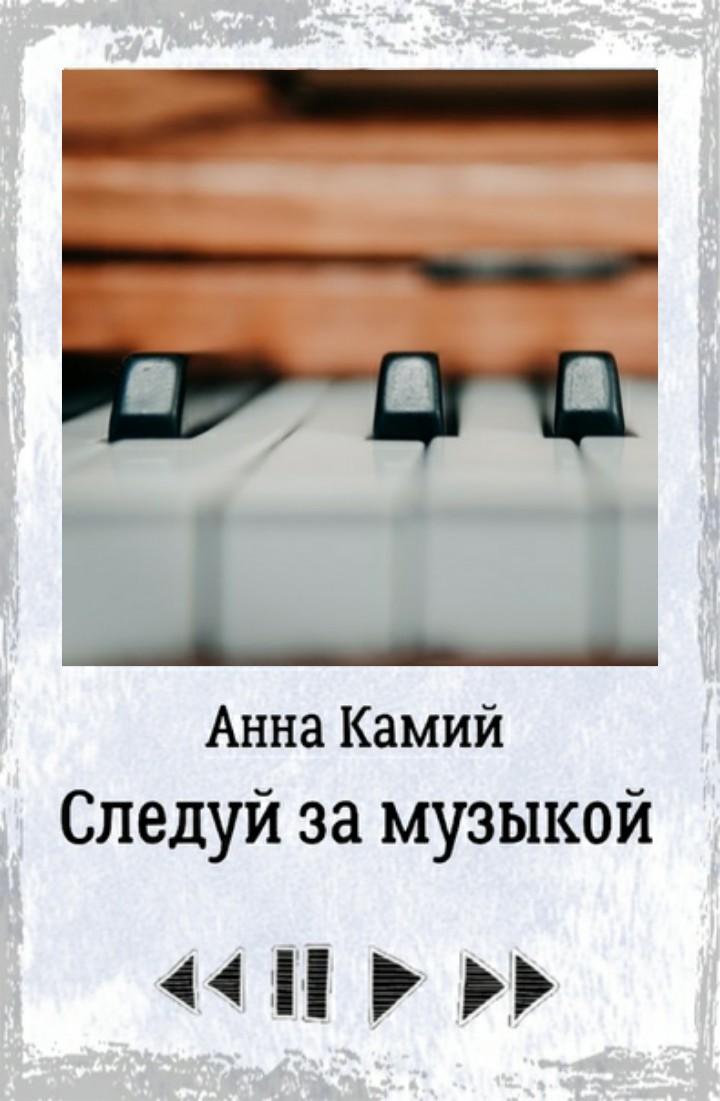 Следуй за музыкой